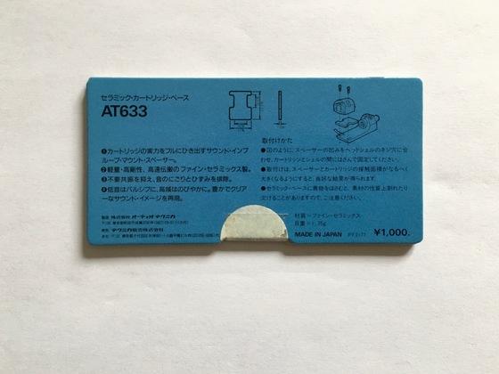 Audio-Technica AT633